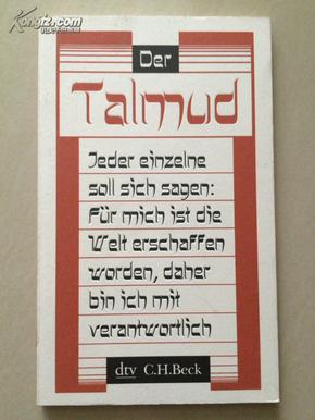 「塔木德:犹太法典」Der Talmud 德国dtv出版社2009年平装版