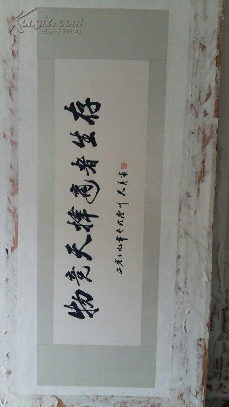 安徽著名老书画家(陶天月)37×115书法图片