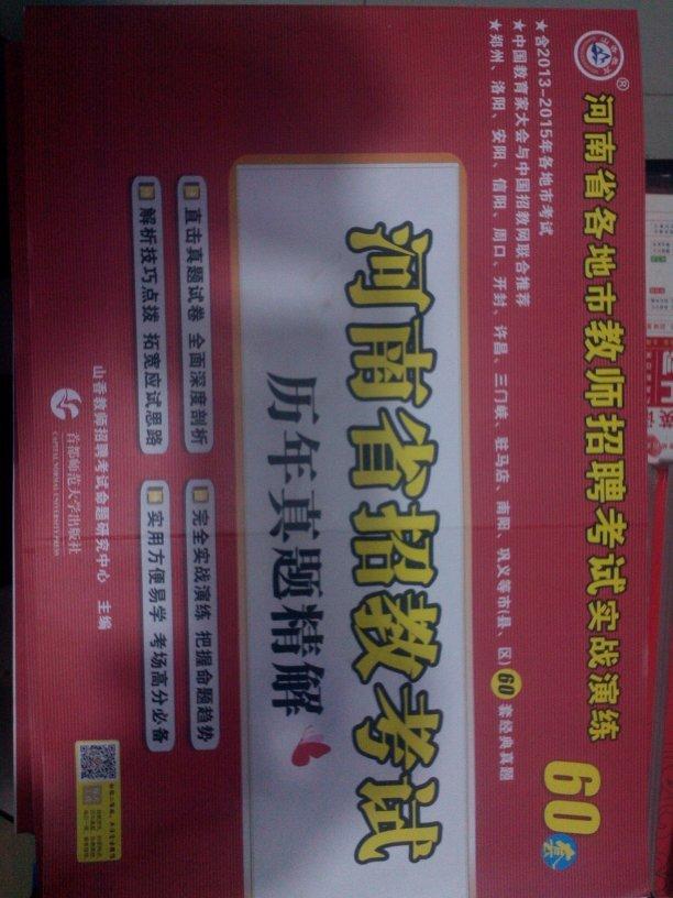 【图】60套河南省招教考试历年真题_价格:13