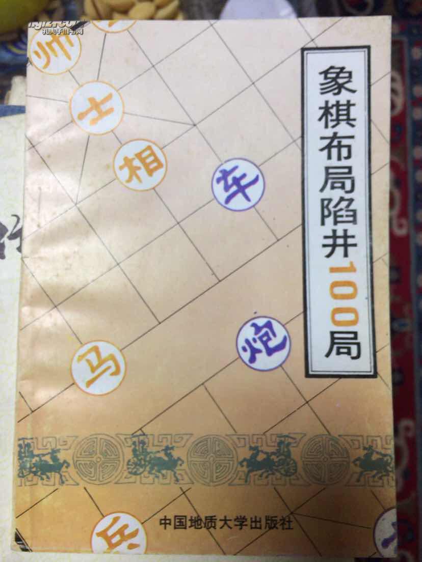 【图】象棋布局陷阱100局图片