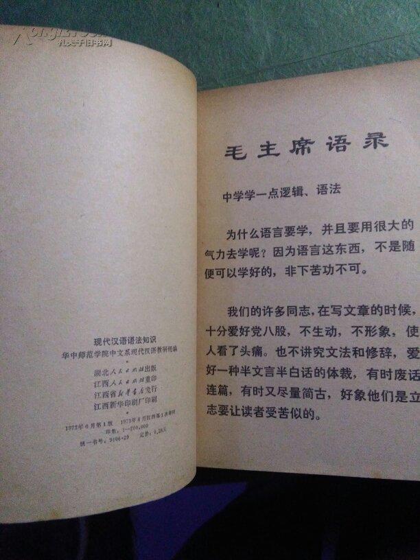 【图】现代汉语语法知识(华中师范大学)