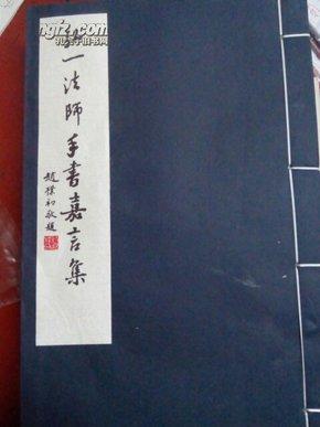 弘一法师手书嘉言集(一版一印