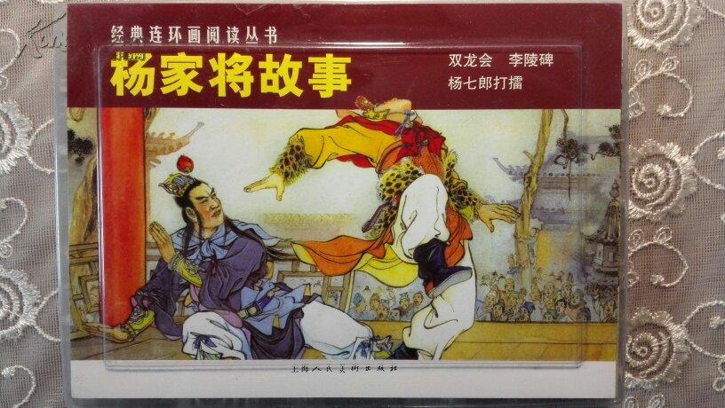 杨家将故事连环画三册图片