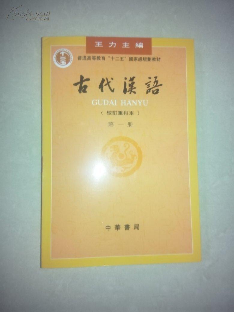 【图】古代汉语.第一册图片