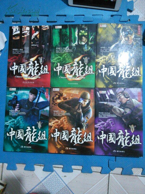 中国龙组6册全