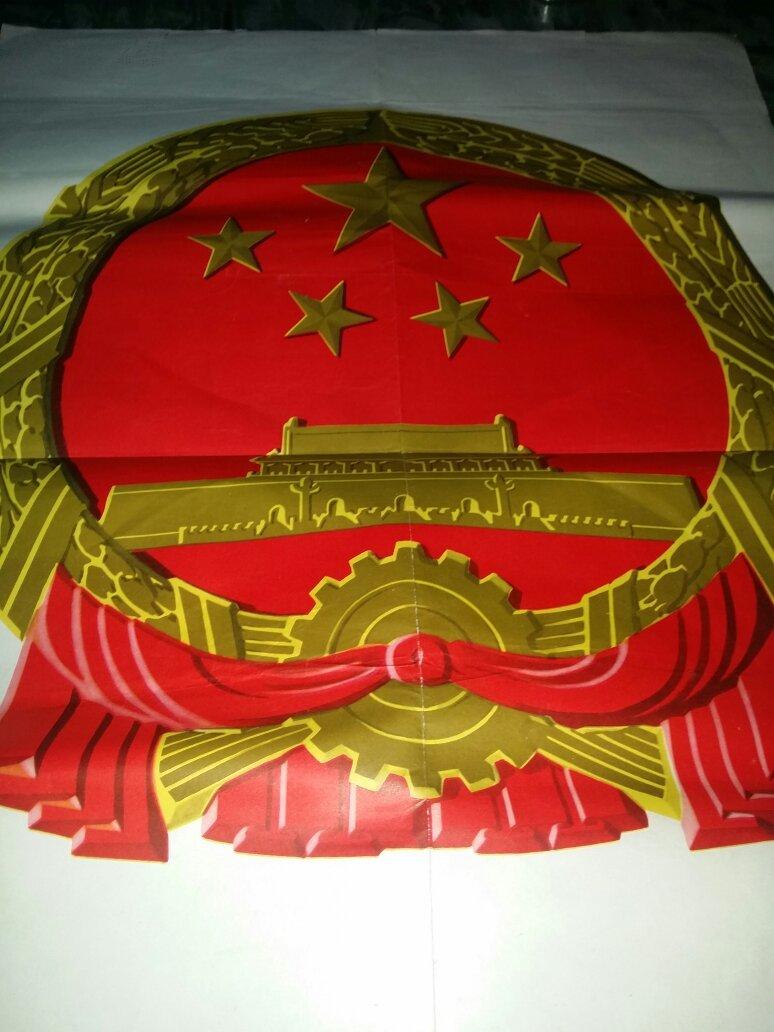 宣传画 国徽图片