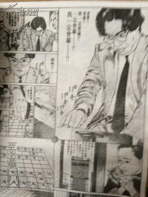 月下棋士 漫画合订本(1-5册全)图片