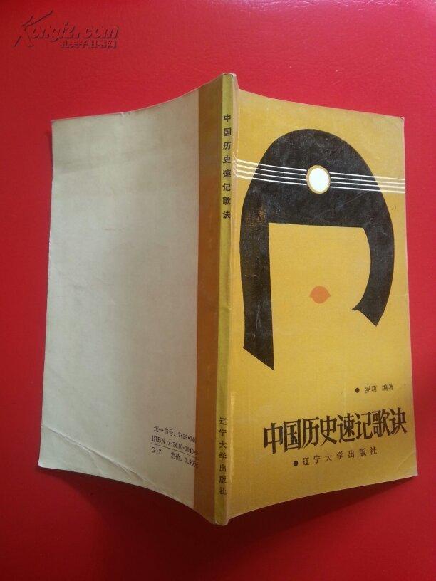 【图】中国历史速记歌诀_价格:3.00_网上书店