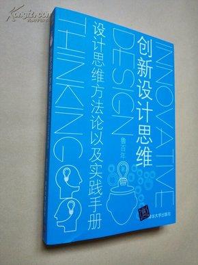 创新设计思维:设计思维方法论以及实践手册