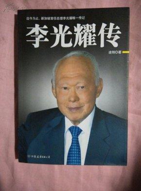 李光耀传_简介_作者:凌翔著_中国友谊出版公司