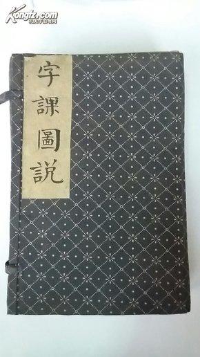 【4-3】【漂亮】《澄衷蒙学堂字课图说》合订成4册,加装护皮,4卷1函,函套漂亮!