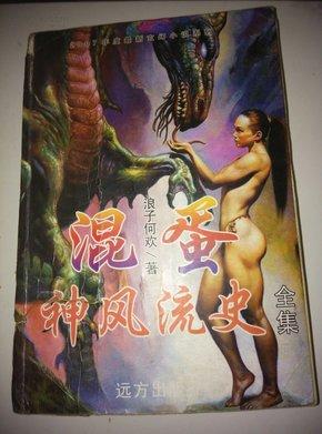 混蛋神风流史【全集】——2007年度最新玄幻小说系列
