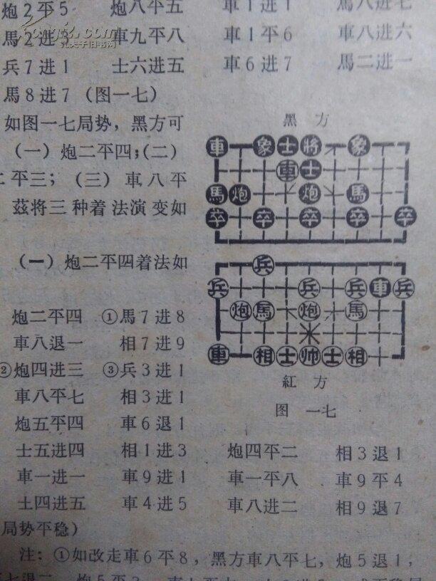 中国象棋谱 一二三集.本店大批棋谱象棋书.图片