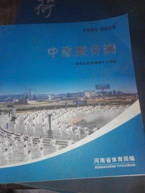1995-2005中原健身潮--河南省全民健身十年回眸