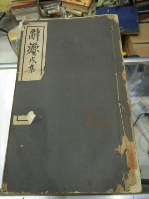 辞源甲种12册