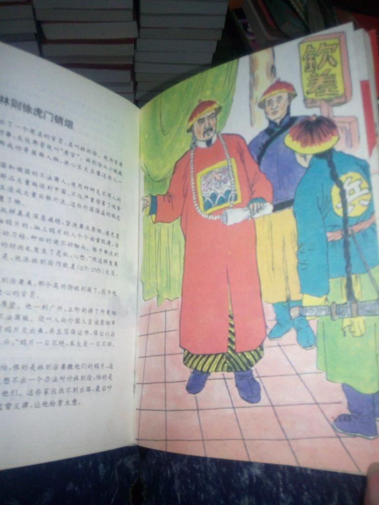 绘画品德故事词典 绘画(勤奋好学.遵纪守法.勤劳节俭.图片