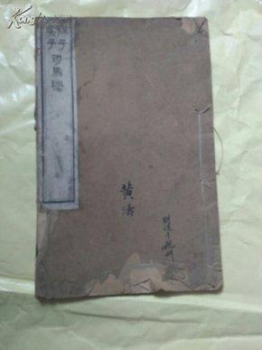 线装书《孙子吴子 司马法》