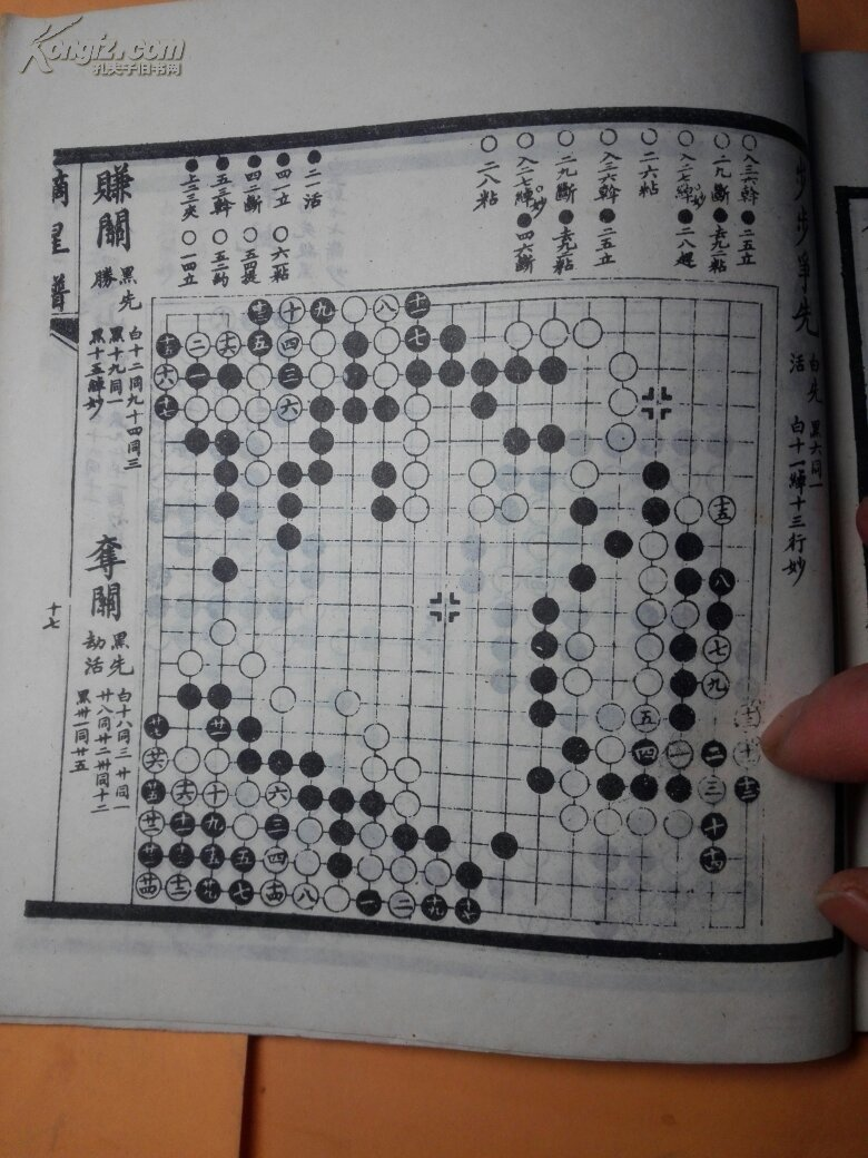 中国历代围棋棋谱分享展示图片