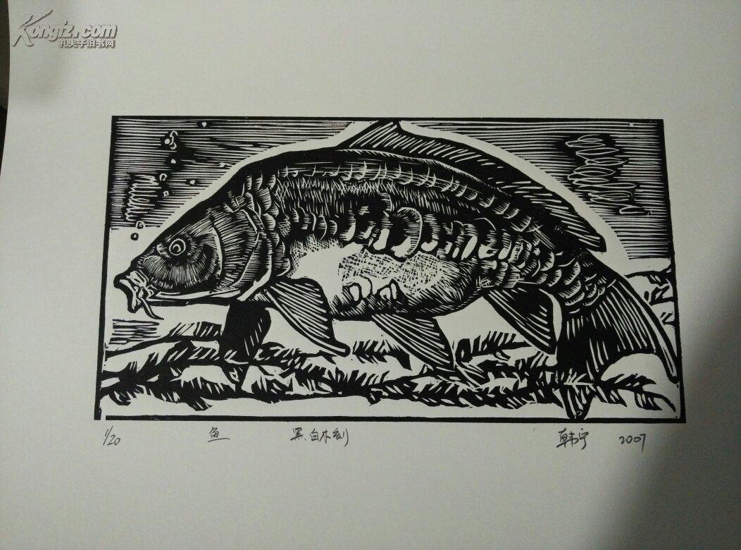 低价出售版画原作《鱼》黑白木刻图片