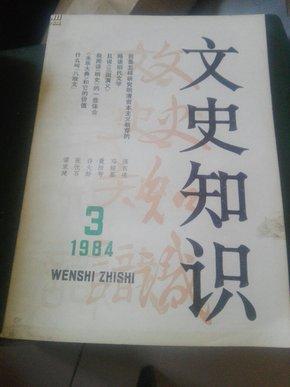 文史知识(1984/3)