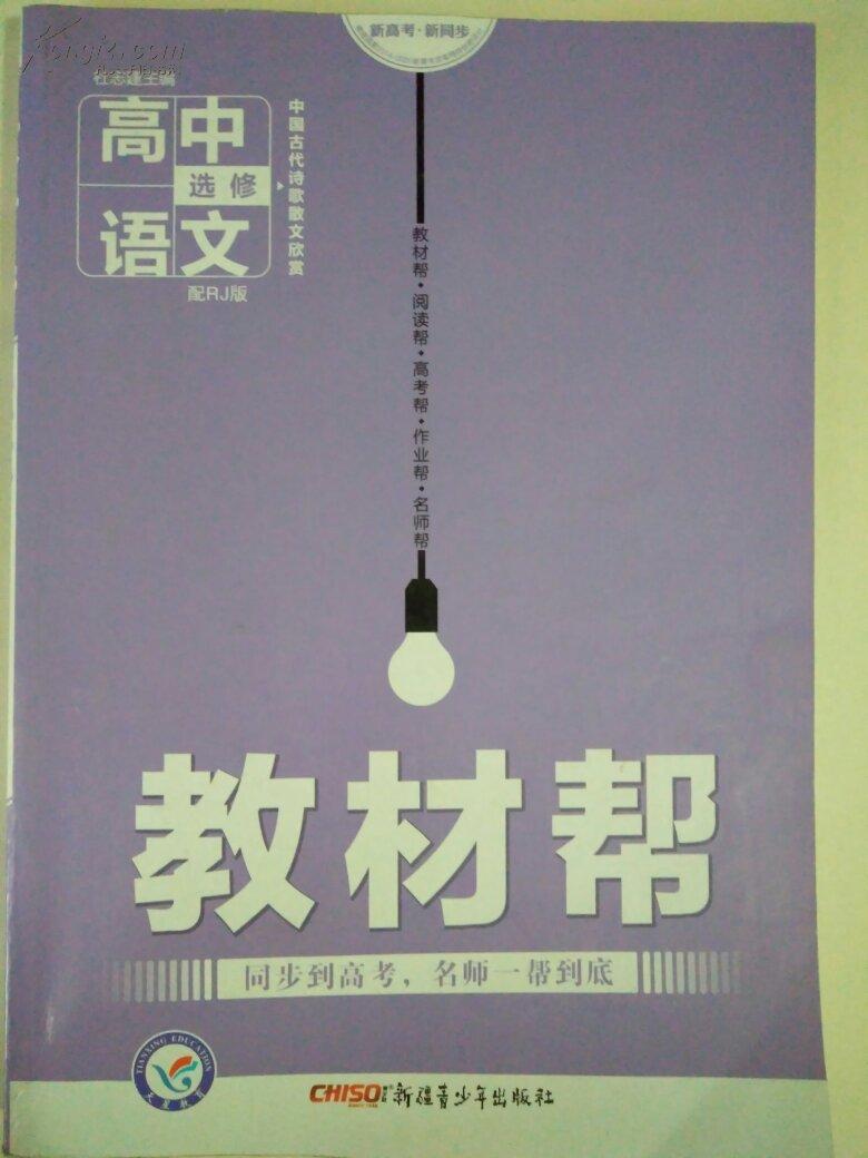 教材帮_教材帮 高中语文选修 中国古代诗歌散文欣赏 配rj版