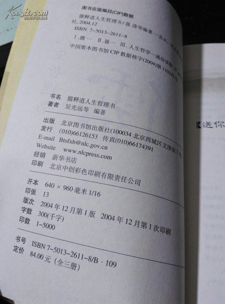 【图】儒释道人生哲理书:彩色图文本.儒_价格
