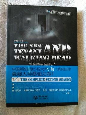 1/14第二季:新房客和活死人(2012年一版一印)