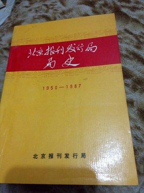 北京报刊发行局局史   +14