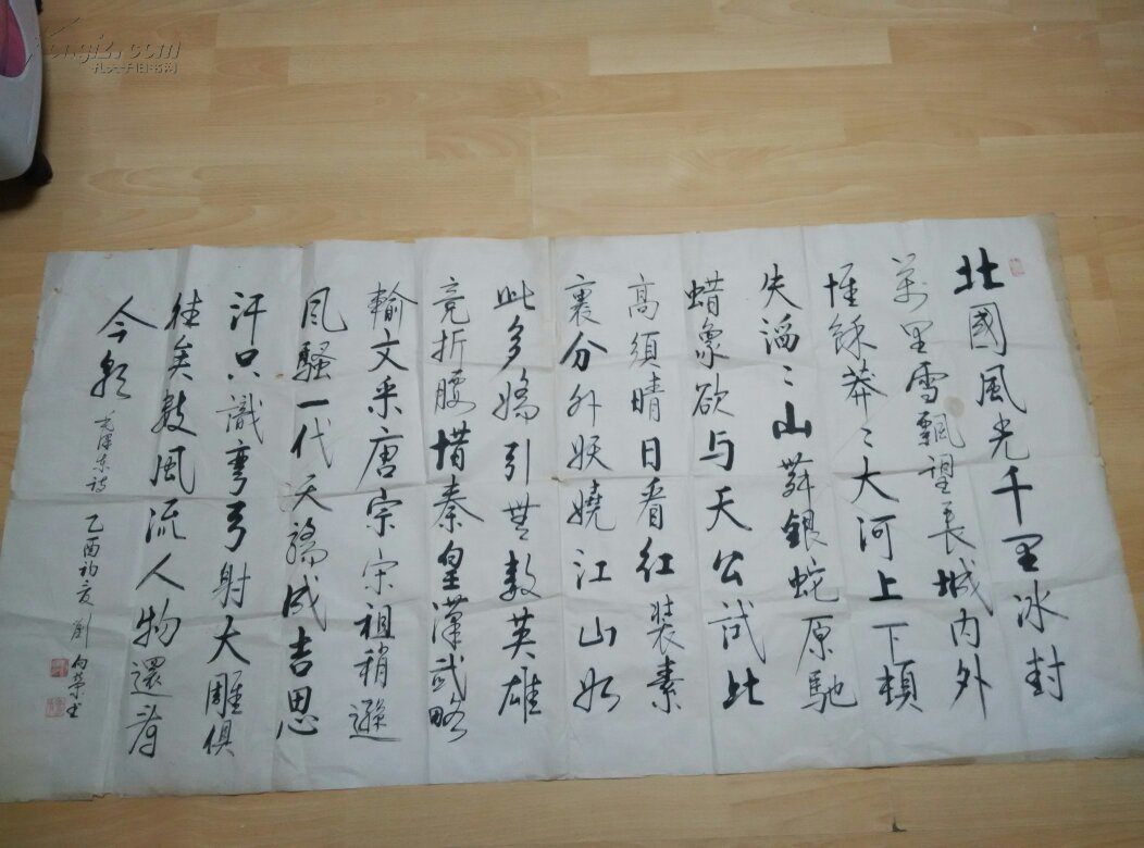 启功入室弟子刘向荣书法: 沁园春·雪(保真)中国书协会员图片