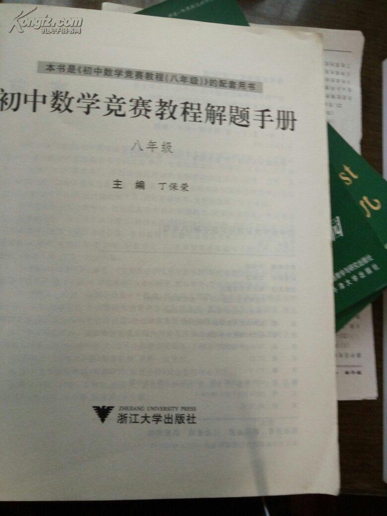 【图】年级手册v年级教程解题数学.八初中_理工附中初中价格实验班图片