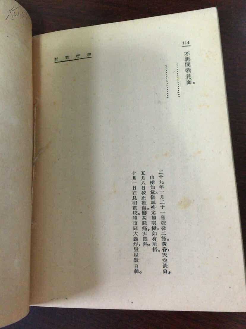 《湘行散记》 沈从文名著图片