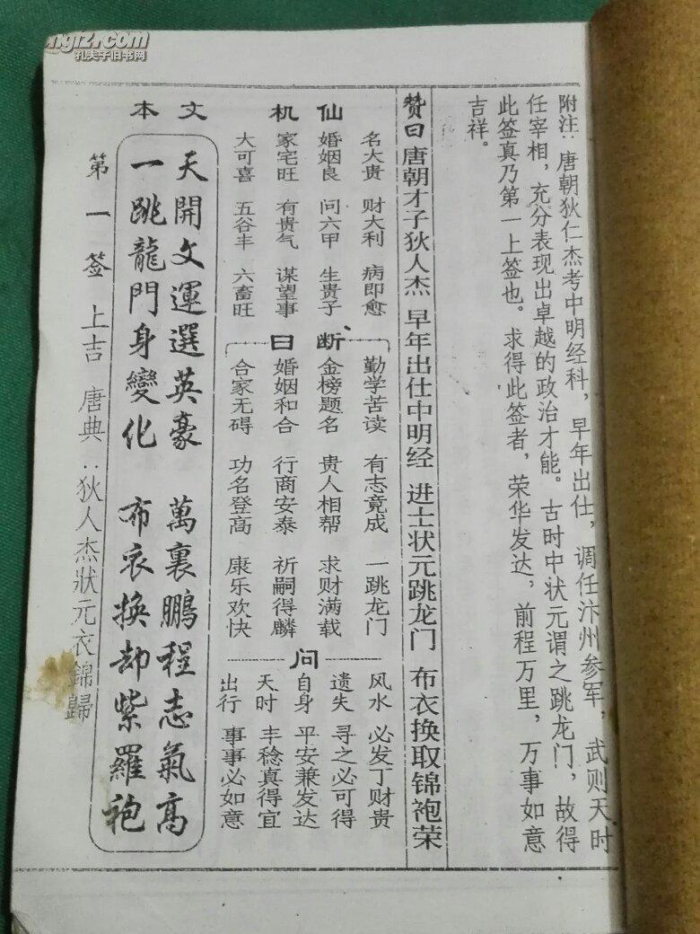 石竹山签谱详解
