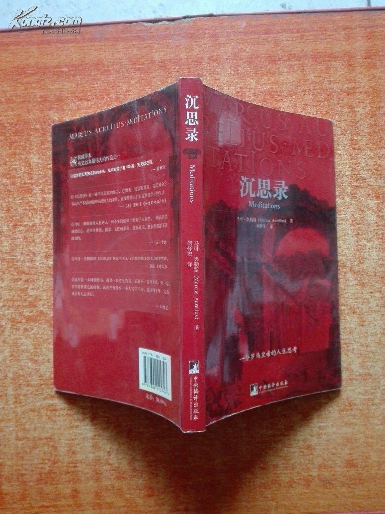 《沉思录》是一本讲什么的书?有什么用?