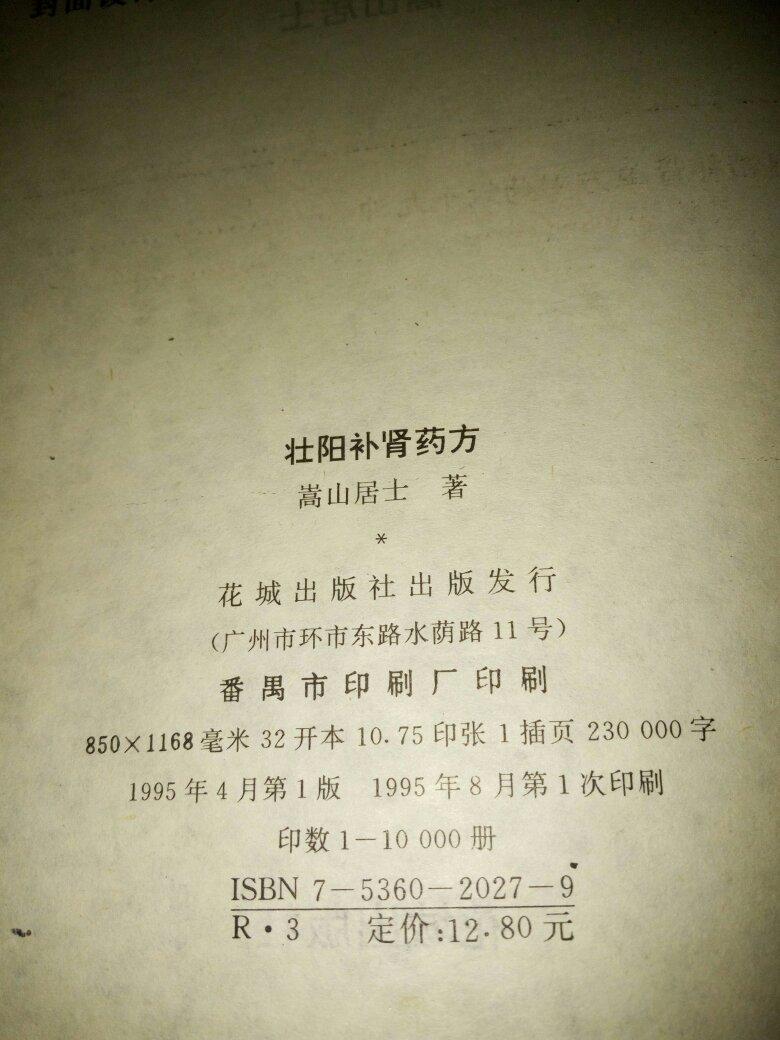 壮阳补肾药方 拍品编号:29031308