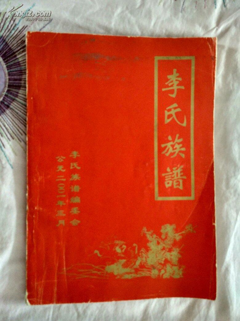 佳县《李氏族谱》仅印150册