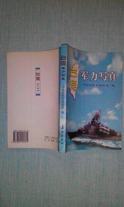 【图】台湾军力写真_价格:3.00