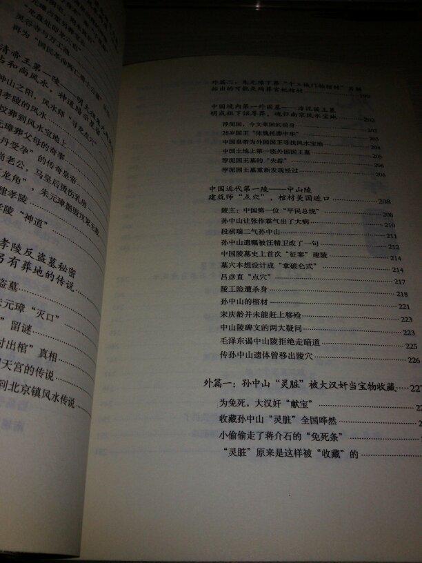 风水三千年_风水三千年【2010年出版;附南京风水彩图】