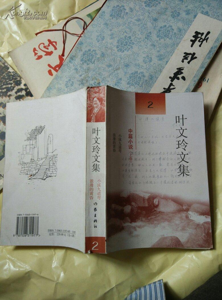 〈叶文玲文集2 中篇小说(上卷)小溪九道弯 浪漫的黄昏图片