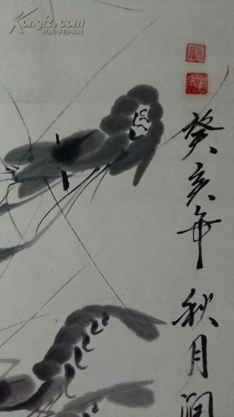 年底大促销……安徽著名老画家(吴润农)三尺尺……最拿手作品……虾图片