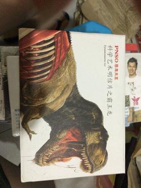 PNSO <b>恐龙</b>大王:科学艺术<b>明信片</b>之霸王<b>龙</b>