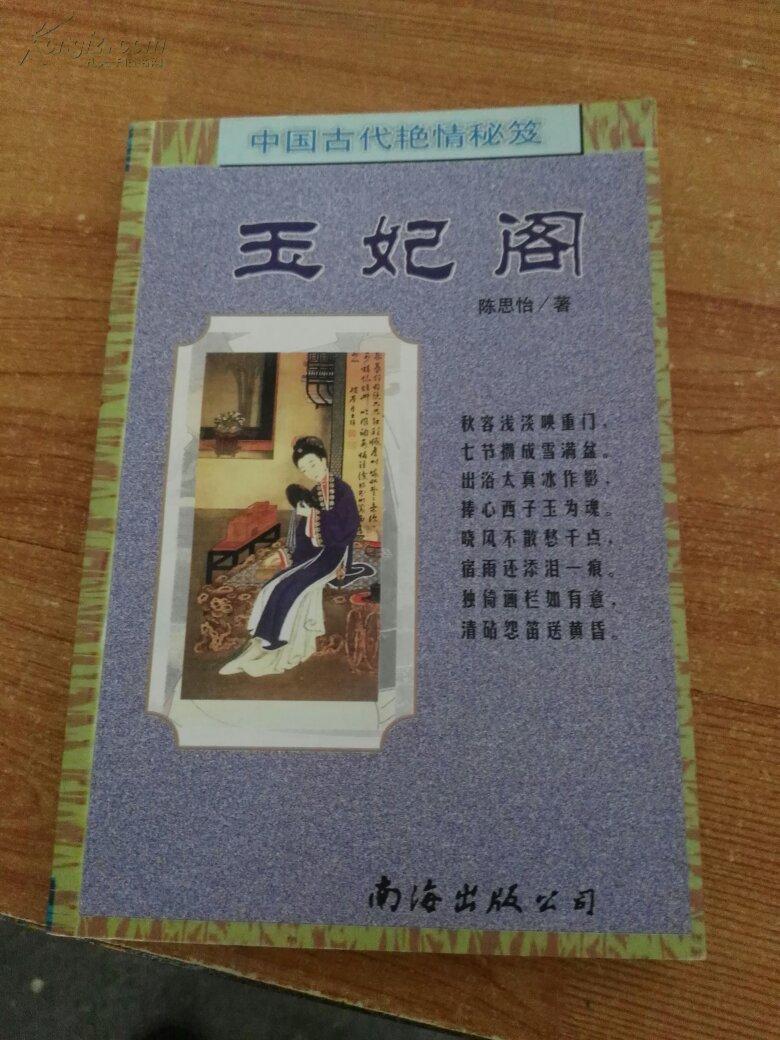 中国古代艳情秘笈:玉妃阁【3-2】