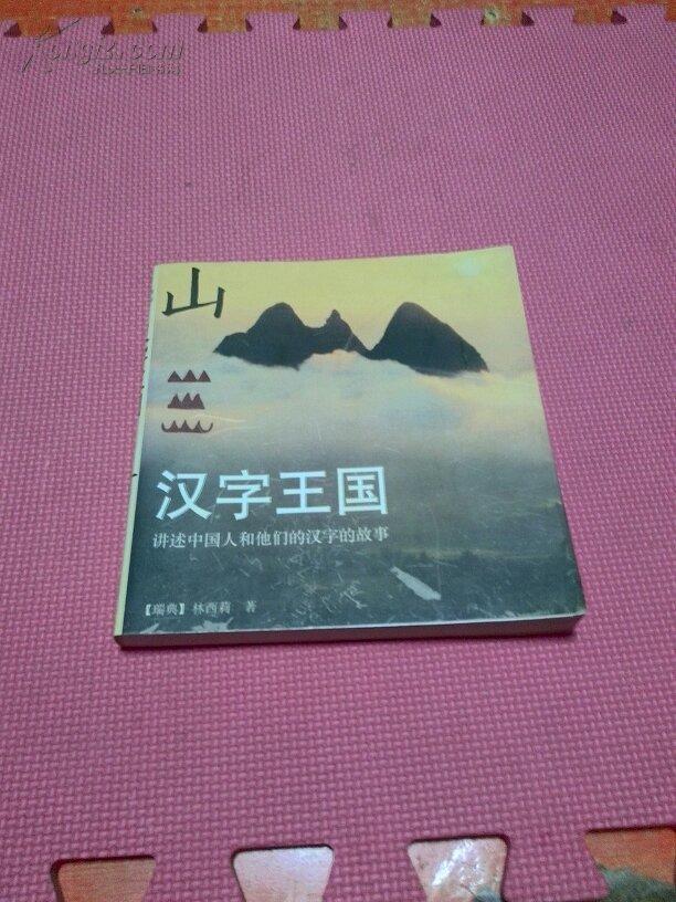 汉字王国:讲述中国人的他们的汉字的故事图片
