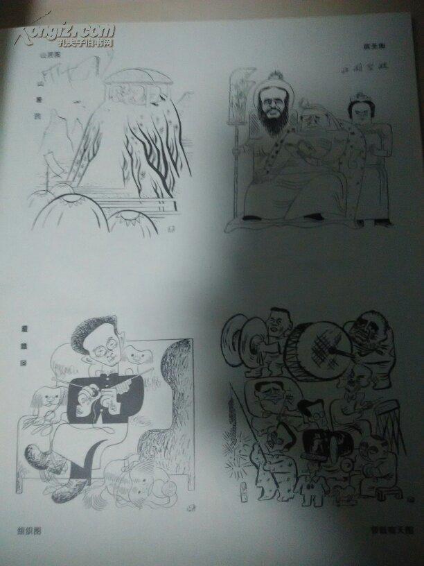 中国漫画书系 张光宇 卷图片