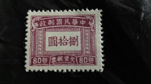 【民国邮票】民欠11-上海大东版欠资邮票(玫紫色捌拾圆)