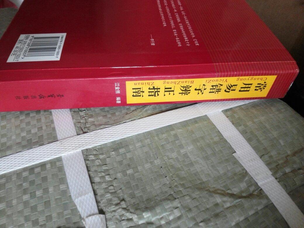 常用易错字辨证指南图片