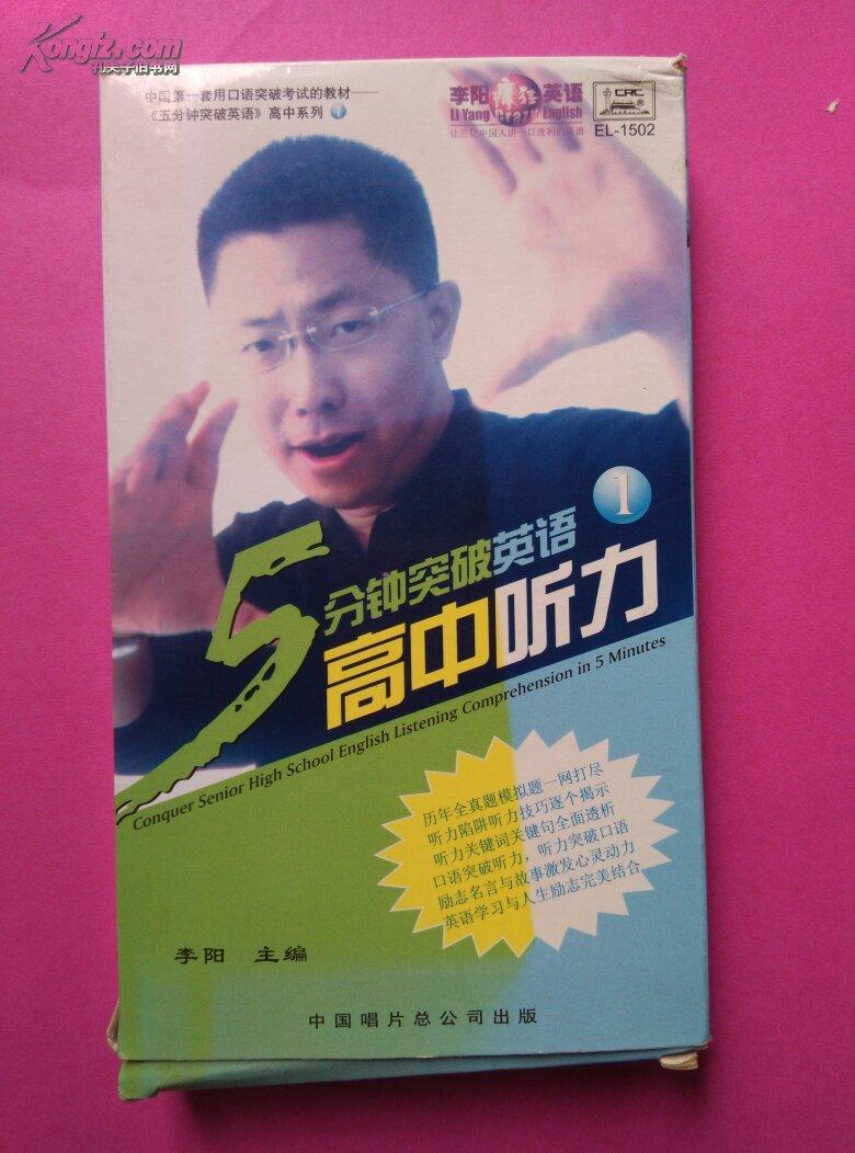 李阳疯狂英语-5分钟突破英语高中听力(一本书2磁带)