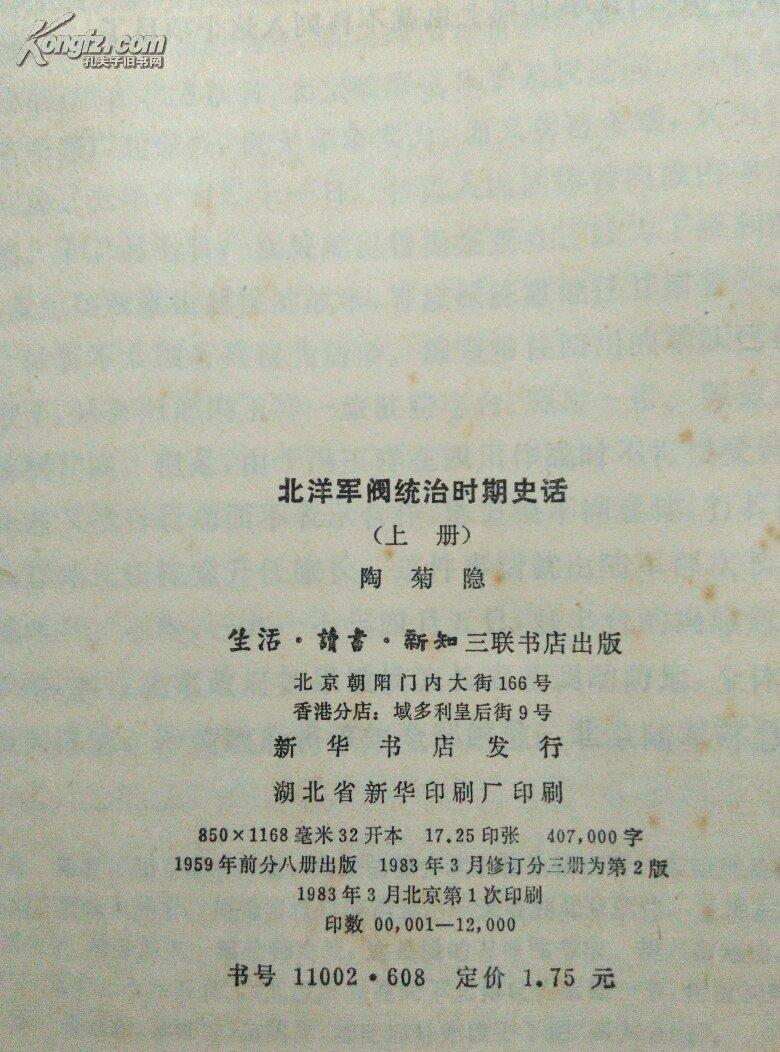 【图】北洋军阀统治时期史话(上册)_价格:25.0