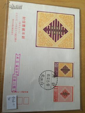 宝岛邮票 新年生肖系列 特126 新年 生肖第一轮蛇票 销台币65.12.15癸戳首日封【实物原图】