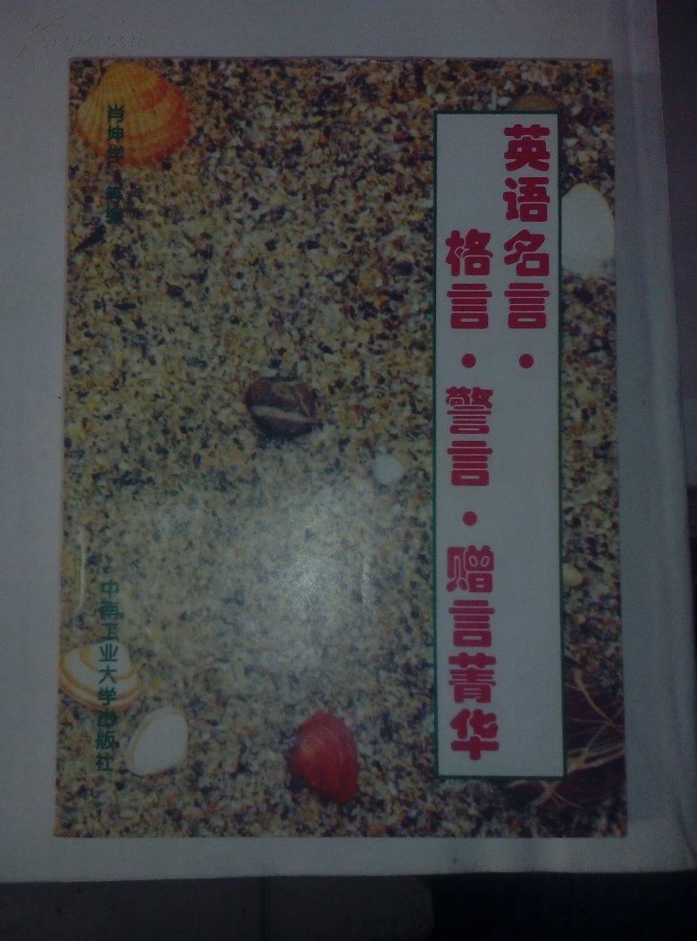 学格言警�yi)�aj_【图】英语名言,格言,警言,赠言菁华_中南工业大学社