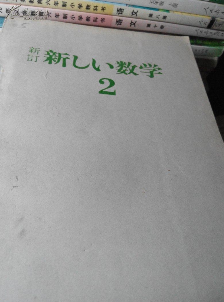 【图】日本初中数学课本_价格:4.00_网上书店